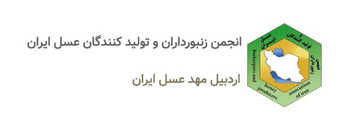 انجمن زنبور داران و تولید کنندگان عسل ایران